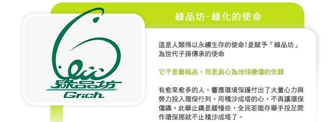 greenart1